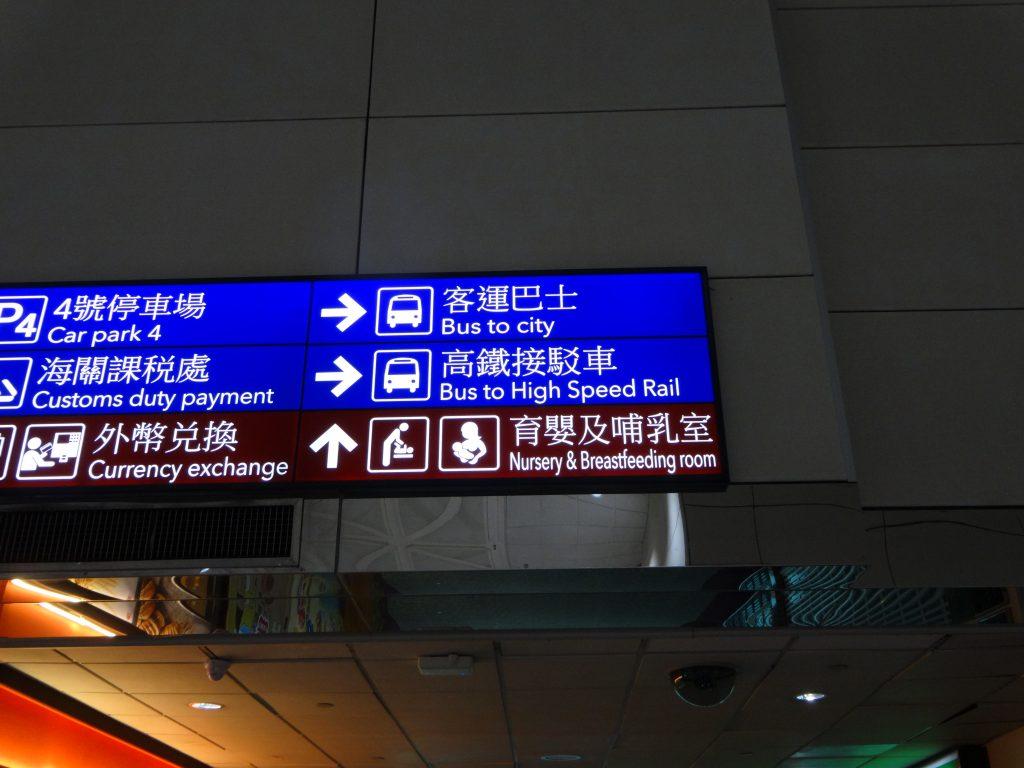 台湾桃園国際空港に到着 見慣れた風景がそこにあった 台湾旅行 ...