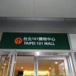 新光三越で美味しいチーズケーキ 台湾旅行記vol.10