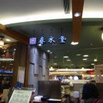 台湾桃園国際空港で最後のタピオカミルクティーとエビワンタン麺 台湾旅行記vol.14