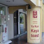 Ya Kun Kaya toastの本店で念願のカヤトーストを食べる シンガポール旅行記vol.14
