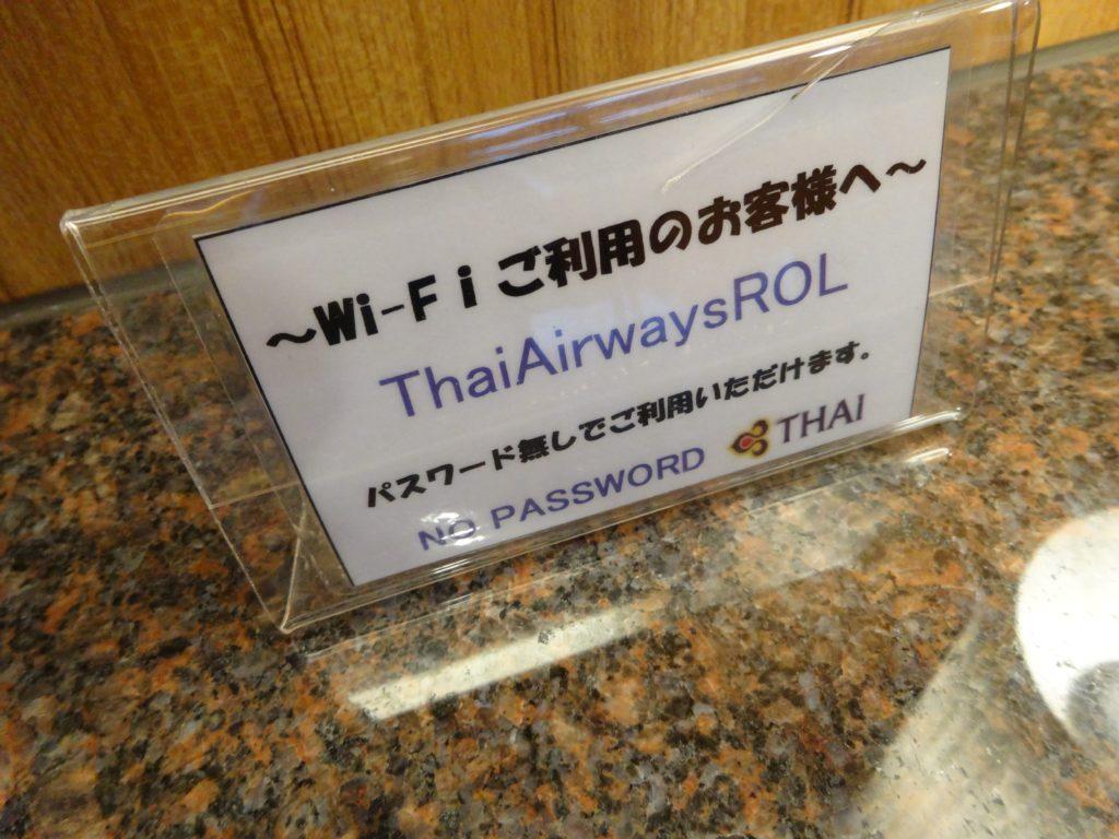 タイ国際航空ラウンジWi-Fi