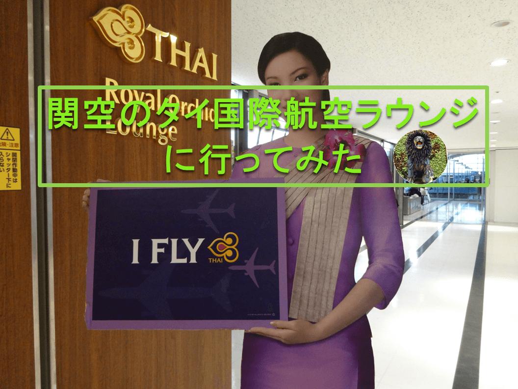 タイ国際航空ラウンジ