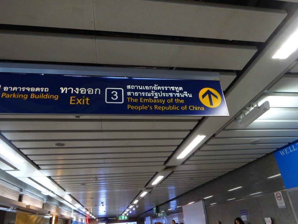 タイランド・カルチュラル・センター駅3番出口